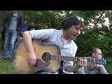 В Кузьминском лесопарке на Днюхе Макса 24 июня. Поёт и играет Жека