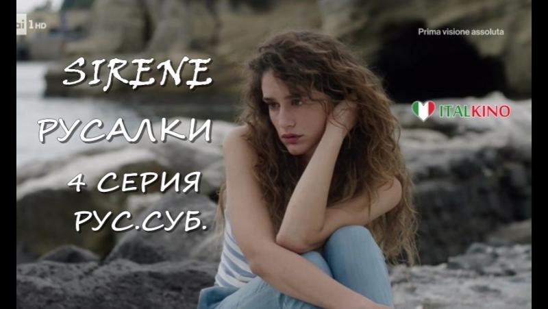 Sirene. Русалки 2017. 4 серия русские субтитры. ИТАЛКИНО