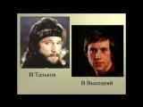 Игорь Тальков исполняет песню Владимира Высоцкого про дикого вепря.