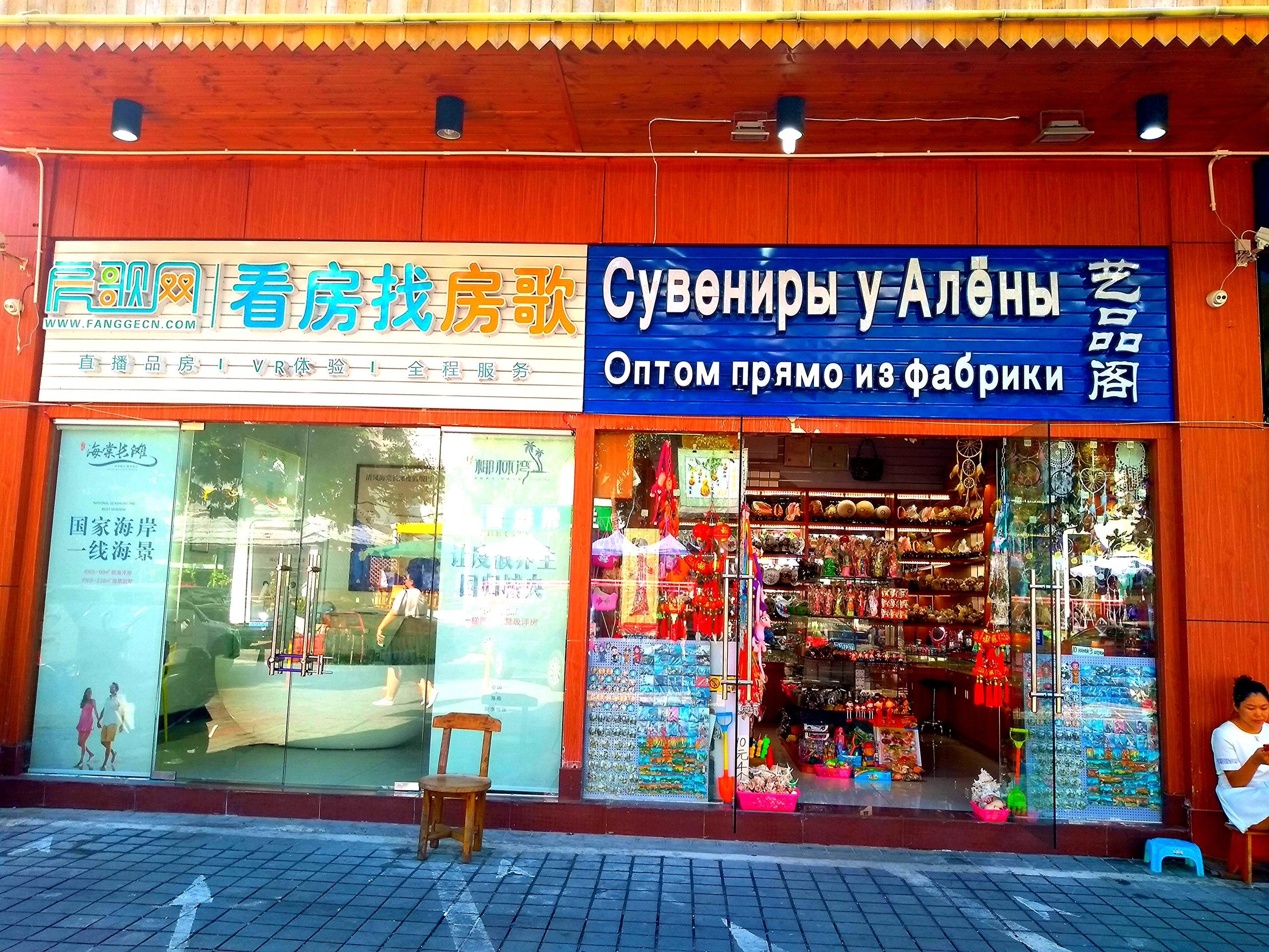 Елена Руденко (Валтея). Китай, о.Хайнань, г.Санья. (фото) - Страница 8 W8h7JSc7W6k