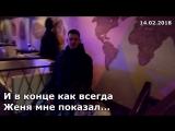 НОВОСТИ Вадима 14.02.2018