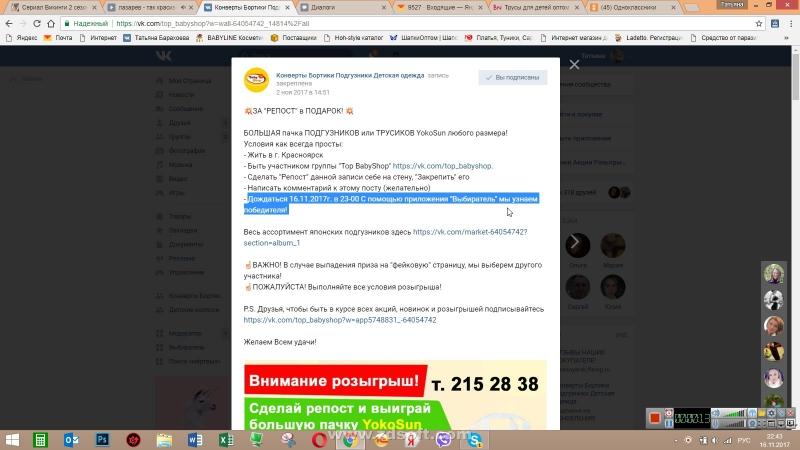 Итоги розыгрыша подгузников YokoSun 16.11.17