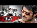 Индийский фильм Мятежник 2012г (720HD)Прабхас