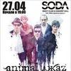 27.04 ANIMAL ДЖАZ в Орле!