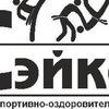 """Спортивно-оздоровительная организация """"Сэйко"""""""