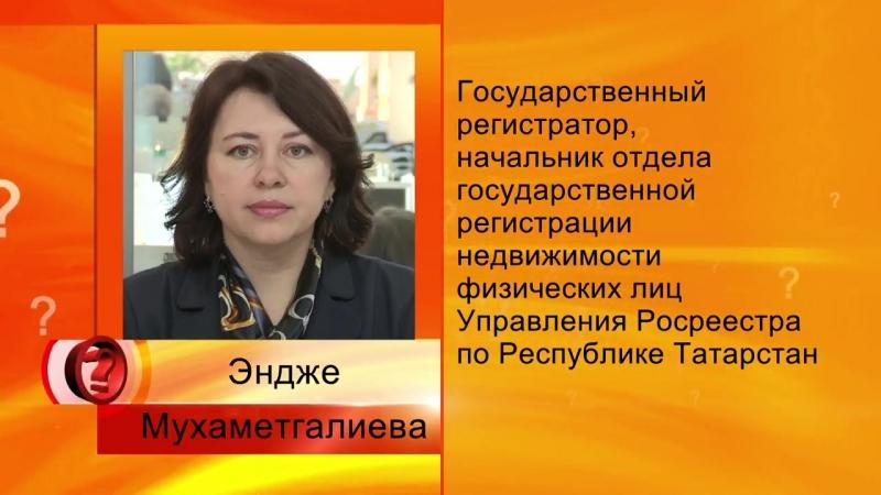 Вопрос эксперту Отказ в приеме документов росреестр Эндже Мухаметгалиева