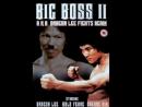 Большой босс-2 ⁄ Китайский Голиаф боевик-каратэ Драгон Ли 1979 г
