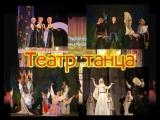 Стерлитамакский театр танца 29 ноября в Екатеринбурге