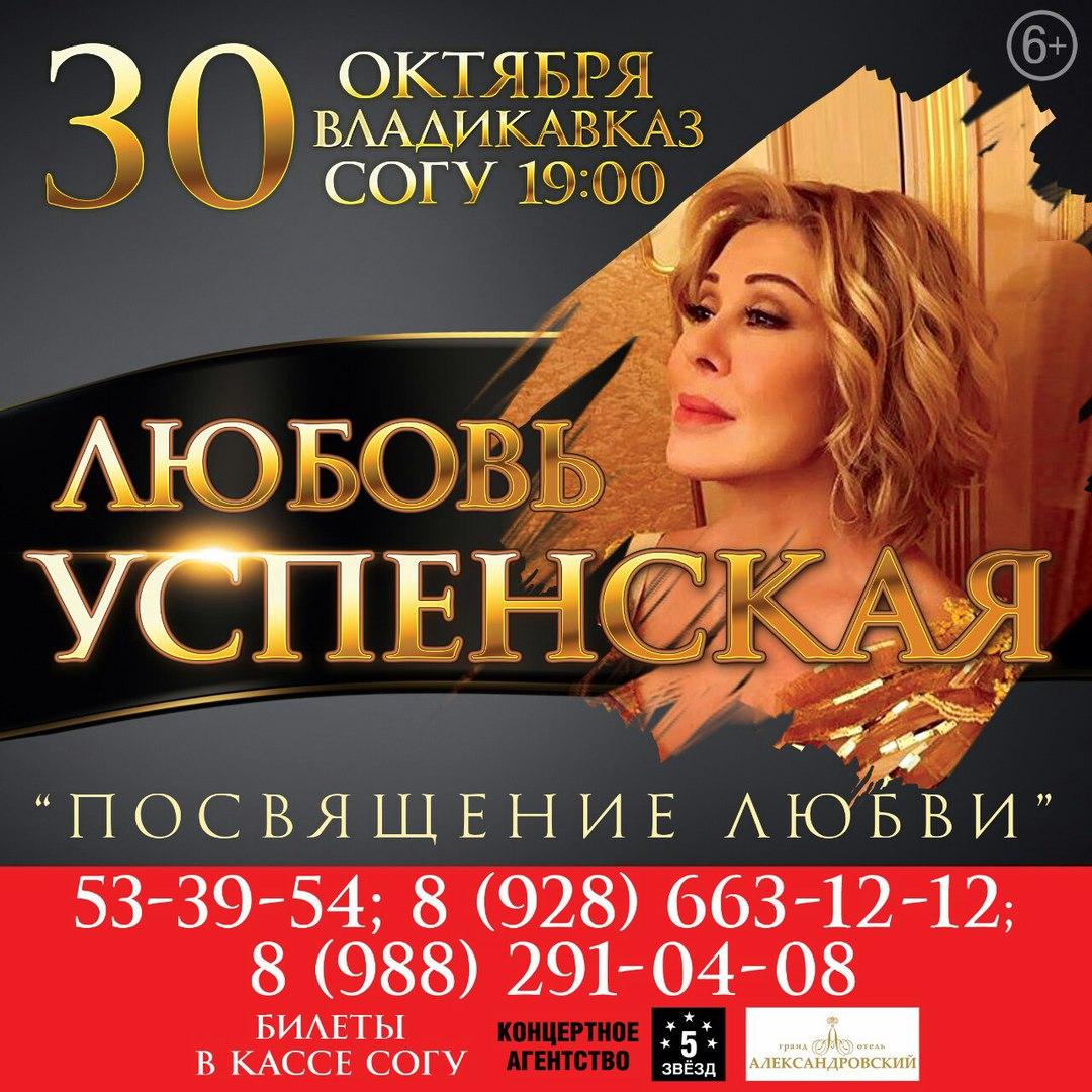 Афиша концерт владикавказ земфира билеты на концерт 2016 самара