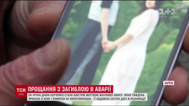 У Харкові поховали шосту жертву смертельної аварії за участю Лексуса [Full HD,1920x1080]