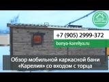 Каркасная баня «Карелия» 6,0 x 2,4 м цвета орех+махагон со входом с торца