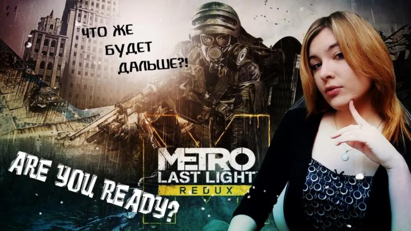 НУ ЧТО Ж НАЧНЕМ-С ПРОХОЖДЕНИЕ Metro: Last Light Redux