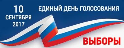 QDel.ru Напоминает про единый день голосования 10 сентября 2017 года