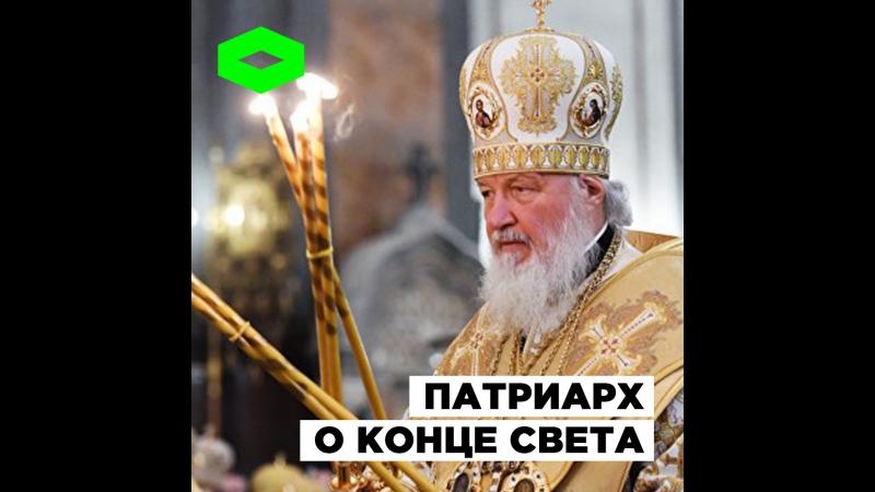 Патриарх предупреждает о конце света   ROMB