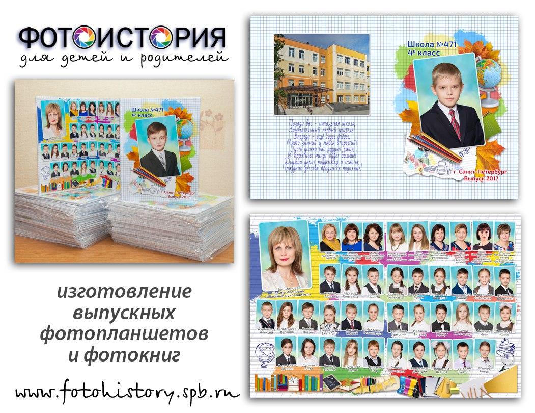 Выпускной фотопланшет «Тетрадь»  . Выпускные фотопланшеты «Тетрадь» приехали квыпускникам 4е класса школы №471Выборгского р-на Санкт-Петербурга