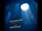 YAROSLAVIYA_AUDIO_CD Георгий Свиридов
