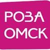 Цветы в омске, доставка цветов в Омске РОЗАОМСК