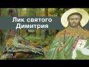 Лик святого Димитрия