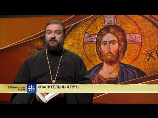 Евангелие дня - Спасительный путь