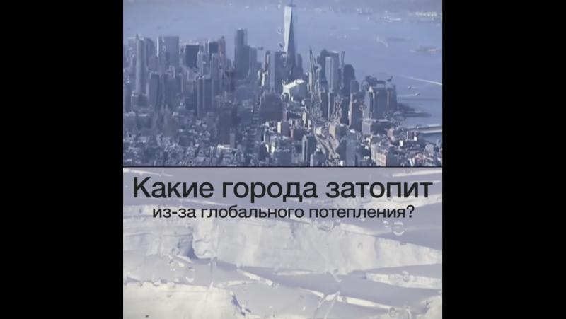 Какие города мира затопят тающие ледники: виртуальная карта НАСА
