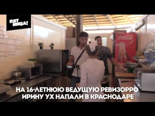 На 16-летнюю ведущую Ревизорро Ирину Ух напали в Краснодаре