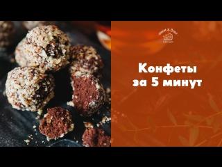 Домашние конфеты за 5 минут [sweet  flour]