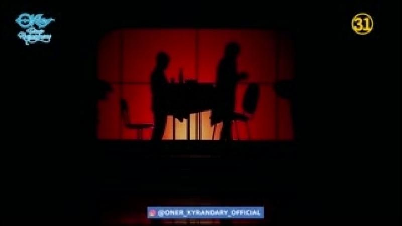 Өнер Қырандары - Түнгі клуб 2018 ᴴᴰ.3gp