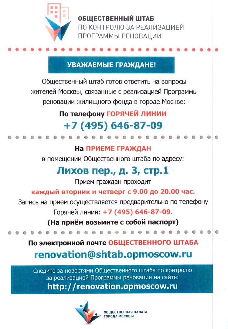 консультации о программе реновации жилья