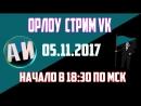 INDIVIDUUM VK STREAM: 05.11.2017