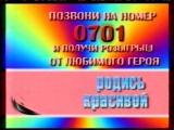 staroetv.su / Реклама, анонсы и заставки (СТС, лето 2006). 1