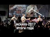 Jackass-2017. Итоги года