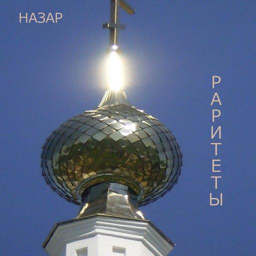 Nazar альбом Rarities