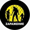Zаражение. Первый экшн-квест в Тюмени! от F-ROOM