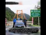 Два парня из Чехии проехали кругосветку на 42-летней Копейке [NR]