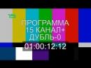 ✓ Ночная трансляция телеканала 15 канал с новым оформлением в прямом эфире.