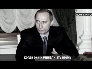 Куфр Путина