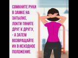 9 эффективных упражнений для упругой груди!