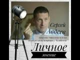 Сергей Авдеев. Личное мнение