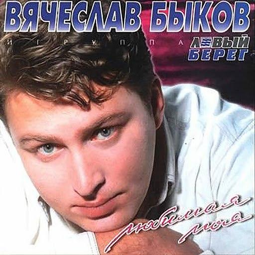 Вячеслав Быков альбом Любимая моя