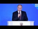 О чем сказал в послании Путин