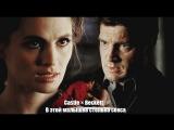 Castle × Beckett ❖ В этой малышке столько секса