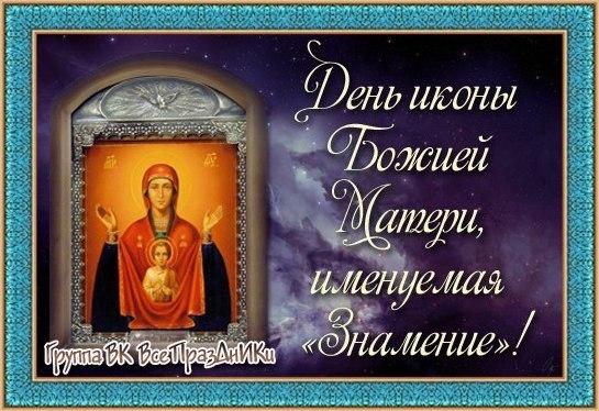 Поздравление с иконой божьей матери знамение