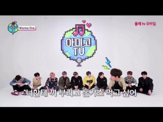 180108 Amigo TV EP. 1 @ Wanna One