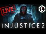✅Тихий стрим? ?Injustice 2? ⚠️Отдыхаем вместе!⚠️