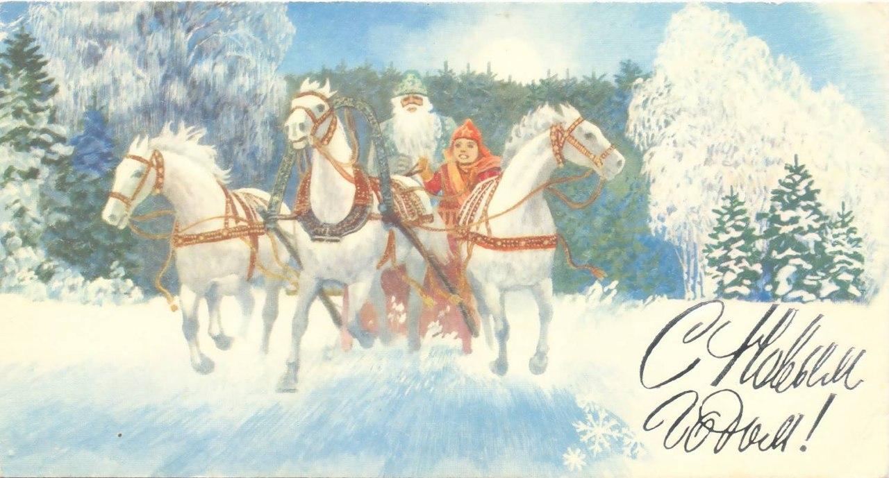 Цены на открытки ссср 50 годов лошади
