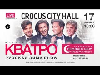 Кватро - Русская зима (приглашение на Рождественское шоу в Crocus City Hall 17.1.mp4