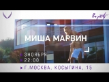 Миша Марвин Pre Party Moscow