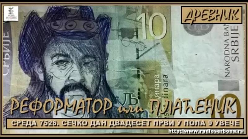 ДРЕВНИК бр.47 РЕФОРМАТОР или ПЛАЋЕНИК
