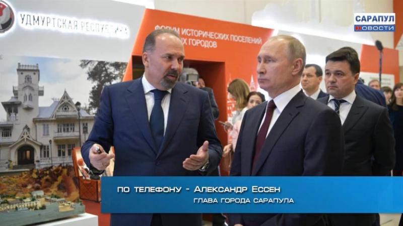 Владимиру Путину представили проект по сохранению культурного наследия города Сарапула