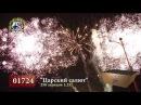 Фейерверк 01724 Царский салют 1,25 х 258